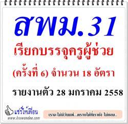 สพม.31 เรียกบรรจุครูผู้ช่วย (ครั้งที่ 6) จำนวน 18 อัตรา - รายงานตัว 28 มกราคม 2558