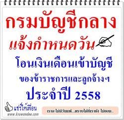 กรมบัญชีกลาง เผยตารางกำหนดวันโอนเงินเงินเดือนเข้าบัญชี ข้าราชการและลูกจ้างฯ ประจำปี 2558