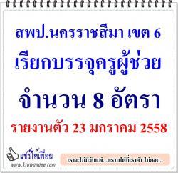 สพป.นครราชสีมา เขต 6 เรียกบรรจุครูผู้ช่วย จำนวน 8 อัตรา - รายงานตัว 23 มกราคม 2558