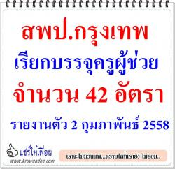 สพป.กรุงเทพ เรียกบรรจุครูผู้ช่วย จำนวน 42 อัตรา - รายงานตัว 2 กุมภาพันธ์ 2558