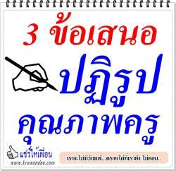 3 ข้อเสนอ ปฏิรูปคุณภาพครู