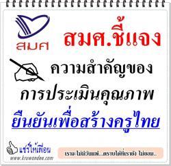สมศ.ชี้แจงความสำคัญของการประเมินคุณภาพ ยืนยันเพื่อสร้างครูไทย