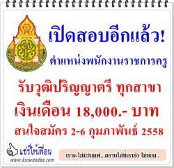 โรงเรียนอนุบาลเสาไห้ เปิดสอบพนักงานราชการครู รับปริญญาตรี ทุกสาขา สนใจสมัคร 2-6 กุมภาพันธ์ 2558