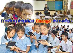 การศึกษาไทยต้อง Change สถานเดียว