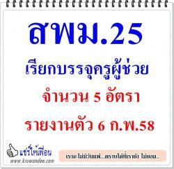 สพม.25 เรียกบรรจุครูผู้ช่วย 5 อัตรา - รายงานตัว 6 ก.พ.58