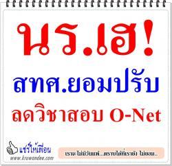 นร.เฮ! สทศ.ยอมปรับลดวิชาสอบ O-Net