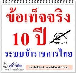 ข้อเท็จจริง 10 ปี ระบบข้าราชการไทย