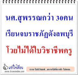 นศ.สุพรรณกว่า 30คน เรียนจบราชภัฏดังลพบุรี โวยไม่ได้ใบวิชาชีพครู