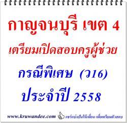 ข่าวดี! สพป.กาญจนบุรี เขต 4 เตรียมเปิดสอบครูผู้ช่วย กรณีพิเศษ 2558 (ว16)