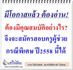 ไปดูกันไหม? ต้องมีคุณสมบัติอย่างไร? จึงจะสมัครสอบครูผู้ช่วย กรณีพิเศษ ปี2558 ได้