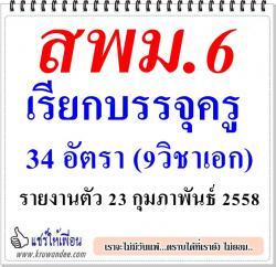 สพม.6 เรียกบรรจุครูผู้ช่วย 34 อัตรา (9 วิชาเอก) - รายงานตัว 23 กุมภาพันธ์ 2558