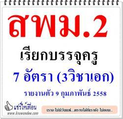 สพม.2 เรียกบรรจุครูผู้ช่วย 7 อัตรา (3 วิชาเอก) - รายงานตัว 9 กุมภาพันธ์ 2558