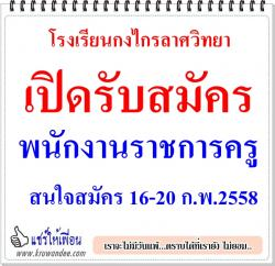 โรงเรียนกงไกรลาศวิทยา รับสมัครพนักงานราชการ - สมัคร 16-20 ก.พ.2558