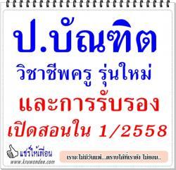 ป.บัณฑิต วิชาชีพครู รุ่นใหม่ และการรับรองเปิดสอนใน 1/2558
