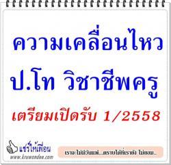 ความเคลื่อนไหว ป.โท วิชาชีพครู เตรียมเปิดรับ 1/2558