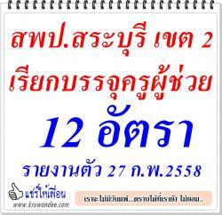 สพป.สระบุรี เขต 2 เรียกบรรจุครูผู้ช่วย 12 อัตรา-รายงานตัว 27 ก.พ.2558
