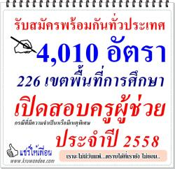 เปิดสอบครูผู้ช่วย กรณีพิเศษ ประจำปี 2558 จำนวน 4,010 อัตรา - รับสมัคร 16-22 ก.พ.2558 (ไม่เว้นวันหยุดราชการ)