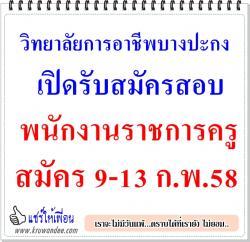วิทยาลัยการอาชีพบางปะกง เปิดสอบพนักงานราชการครู สมัคร 9-13 ก.พ.58