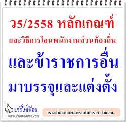 ว5/2558 หลักเกณฑ์และวิธีการโอนพนักงานส่วนท้องถิ่นและข้าราชการอื่นมาบรรจุและแต่งตั้ง