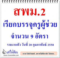 สพม.2 เรียกบรรจุครูผู้ช่วย  9 อัตรา - รายงานตัว วันที่ 20 กุมภาพันธ์ 2558