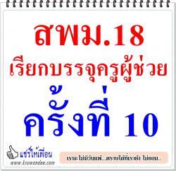 สพม.18 เรียกบรรจุครูผู้ช่วย ครั้งที่ 10 - รายงานตัว 23 ก.พ.58