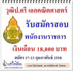 โรงเรียนบ้านอำปีลสงวน เปิดสอบพนักงานราชการ วิชาเอกคณิตศาสตร์ - รับสมัคร 17-23 กุมภาพันธ์ 2558