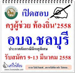 อบจ.ชลบุรี เปิดสอบครูผู้ช่วย กรณีพิเศษ ประจำปี 2558 - รับสมัคร 9-13 มีนาคม 2558