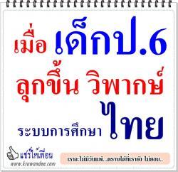 เมื่อเด็กป.6 ลุกขึ้น วิพากษ์ระบบการศึกษาไทย