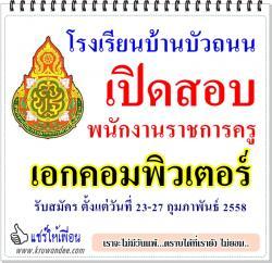 โรงเรียนบ้านบัวถนน เปิดสอบพนักงานราชการครู เอกคอมพิวเตอร์ - รับสมัคร ตั้งแต่วันที่ 23-27 กุมภาพันธ์ 2558