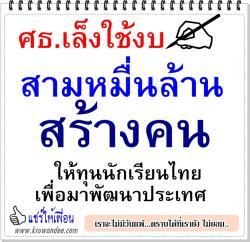 ศธ.เล็งใช้งบสามหมื่นล้านสร้างคนให้ทุนนักเรียนไทยเพื่อมาพัฒนาประเทศ