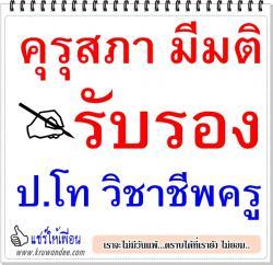 คุรุสภา มีมติรับรอง ป.โท วิชาชีพครู ใน 5 สถาบัน เป็นครั้งแรก ของประเทศไทย