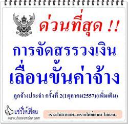 ที่ ศธ 04009/ว717การจัดสรรวงเงินเลื่อนขั้นค่าจ้างลูกจ้างประจำ ครั้งที่ 2(1ตุลาคม2557)(เพิ่มเติม)