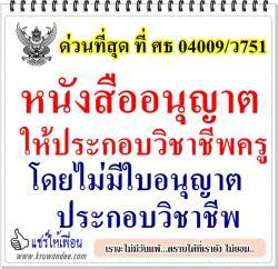 ด่วนที่สุด ที่ ศธ 04009/ว751 หนังสืออนุญาตให้ประกอบวิชาชีพครู โดยไม่มีใบอนุญาตประกอบวิชาชีพ