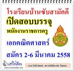 โรงเรียนบ้านซับสามัคคี เปิดสอบพนักงานราชการครู เอกคณิตศาสตร์ สมัคร 2-6 มีนาคม 2558