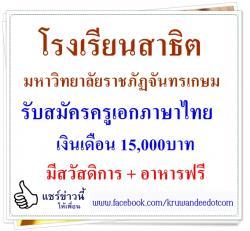 โรงเรียนสาธิตมหาวิทยาลัยราชภัฏจันทรเกษม รับสมัครครูเอกภาษาไทย เงินเดือน 15,000บาท + อาหารฟรี