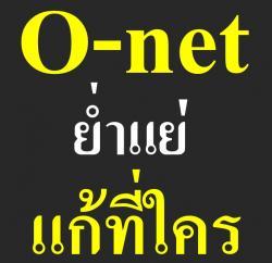 """O-net ย่ำแย่ แก้ที่ใคร"""