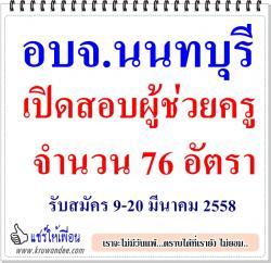 อบจ.นนทบุรี เปิดสอบผู้ช่วยครู 76 อัตรา - รับสมัคร 9-20 มีนาคม 2558