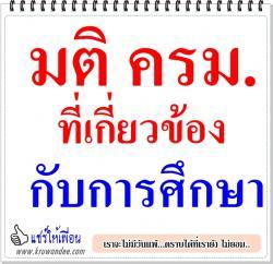 มติ ครม.ที่เกี่ยวข้องกับการศึกษา (3 มีนาคม 2558)