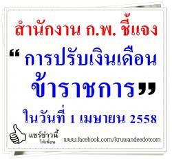 สำนักงาน ก.พ. ชี้แจง การปรับเงินเดือนข้าราชการ ในวันที่ 1 เมษายน 2558