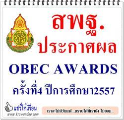 สพฐ.ประกาศผล OBEC AWARDS ครั้งที่4 ปีการศึกษา2557