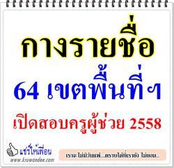 กางรายชื่อ 64 เขตพื้นที่เปิดสอบครูผู้ช่วย รอบทั่วไป ประจำปี 2558
