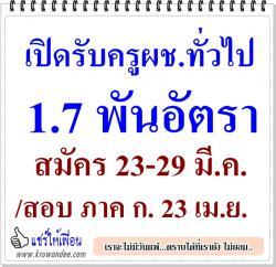 เปิดรับครูผช.ทั่วไป 1.7 พันอัตรา สมัคร 23-29 มี.ค./สอบ ภาค ก. 23 เม.ย.