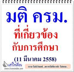 มติ ครม.ที่เกี่ยวข้องกับการศึกษา (11 มีนาคม 2558)