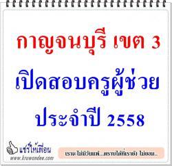 สพป.กาญจนบุรี เขต 3 เปิดสอบบรรจุครูผู้ช่วย ประจำปี พ.ศ.2558