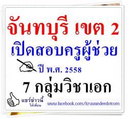 สพป.จันทบุรี เขต 2 เปิดสอบครูผู้ช่วย 2558 จำนวน 7 อัตรา 7 กลุ่มวิชาเอก