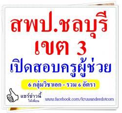 สพป.ชลบุรี เขต 3 เปิดสอบครูผู้ช่วย 2558 จำนวน 7 อัตรา 7 กลุ่มวิชาเอก