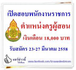 โรงเรียนวัดบ้านสำราญราษฎร์ เปิดสอบพนักงานราชการ - รับสมัคร 23-27 มีนาคม 2558