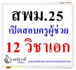 สพม.25 เปิดสอบบรรจุครูผู้ช่วย จำนวน 12 วิชาเอก