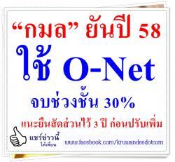 """""""กมล"""" ยันปี 58 ใช้ O-Net จบช่วงชั้น 30% แนะยืนสัดส่วนไว้ 3 ปี ก่อนปรับเพิ่ม"""