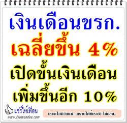 เผยเงินเดือนขรก.เฉลี่ยขึ้น 4% ′ระดับสูง-เงินเดือนตัน′ เปิดขั้นเงินเดือนเพิ่มขึ้นอีก 10%